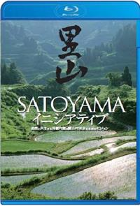Satoyama: Japan's Secret Watergarden (2004) Poster