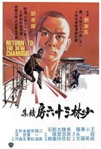 Return to the 36th Chamber (1980) 1080p Poster