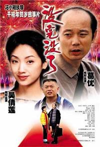 Sorry Baby (1999) poster