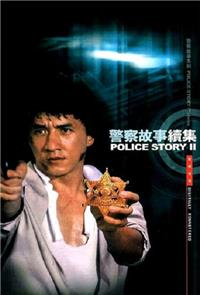 Police Story 2 (1988) 1080p Poster