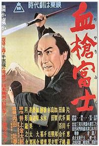 Bloody Spear at Mount Fuji (1955) Poster