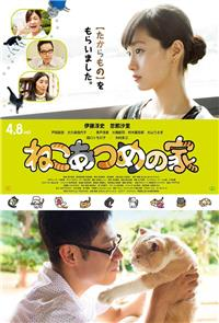 Cat Collection's House (2017) Poster
