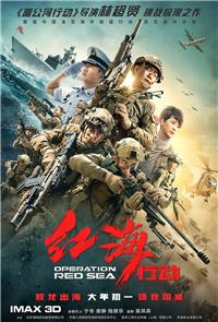 Operation Red Sea (2018) 1080p Poster