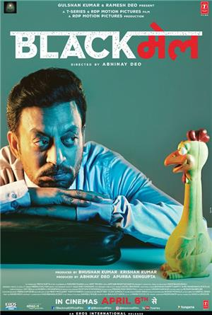 Blackmail (2018) Poster