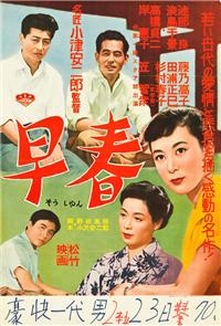Early Spring (1956) 1080p Poster