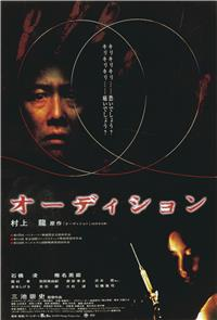 Audition (2000) Poster