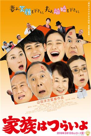 What a Wonderful Family! (2016) Poster