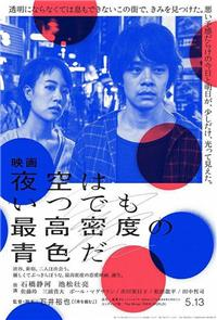 The Tokyo Night Sky Is Always the Densest Shade of Blue (2017) 1080p Poster