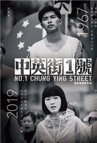 No. 1 Chung Ying Street (2018) Poster