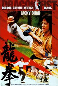 Dragon Fist (1979) 1080p Poster