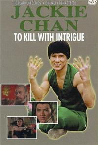 To Kill with Intrigue (1977) Poster
