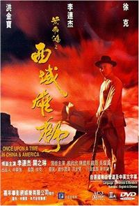 Once Upon a Time in China and America (1997) Poster