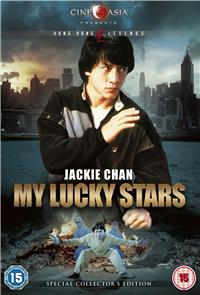 My Lucky Stars (1985) Poster