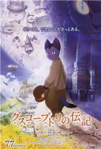 The Life of Guskou Budori (2012) Poster