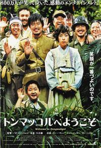 Welcome to Dongmakgol (2005) Poster