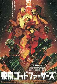 Tokyo Godfathers (2003) poster
