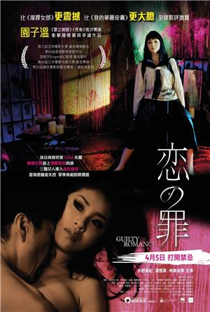Guilty of Romance (2011) 1080p Poster