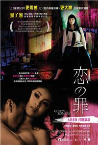 Guilty of Romance (2011) Poster