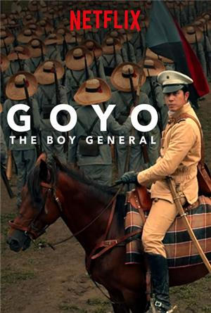 Goyo: The Boy General (2018) Poster