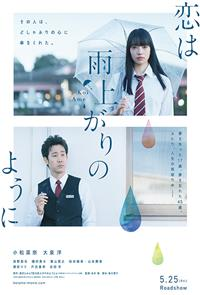 After the Rain (2018) Poster