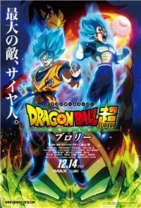 Dragon Ball Super: Broly (2018) 1080p poster