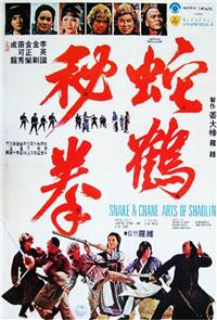 Snake and Crane Arts of Shaolin (1978) 1080p Poster