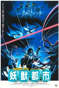 Wicked City (1987) 1080p Poster