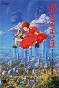 Whisper of the Heart (1995) Poster