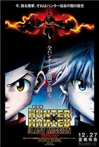 Hunter × Hunter: The Last Mission (2013) 1080p Poster