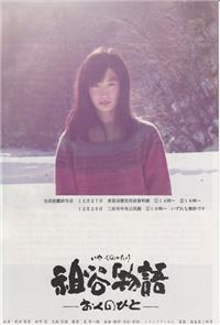 The Tale of Iya (2013) Poster
