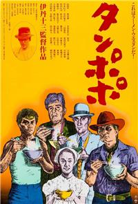 Tampopo (1985) Poster