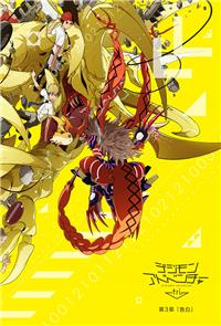 Digimon Adventure Tri. - Chapter 3: Confession (2016) Poster