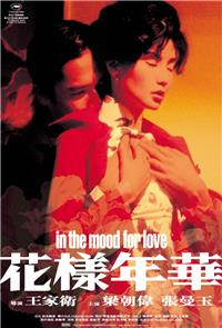 In the Mood for Love (2000) Poster