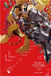Digimon Adventure Tri. - Chapter 4: Loss (2017) 1080p poster