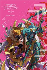 Digimon Adventure Tri. - Chapter 5: Coexistence (2017) Poster