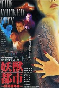 Wicked City (1992) Poster