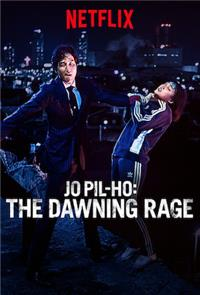 Jo Pil-ho: The Dawning Rage (2019) 1080p Poster