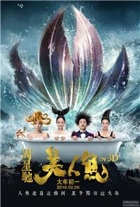 The Mermaid (2016) Poster