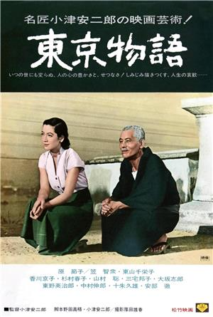 Tokyo Story (1953) 1080p Poster