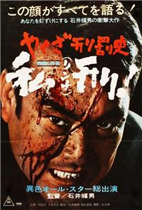 Yakuza's Law: Lynching (1969) Poster