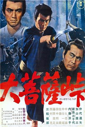 The Sword of Doom (1966) Poster