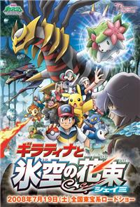 Pokémon: Giratina and the Sky Warrior (2008) 1080p Poster