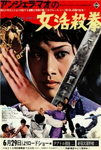 Hapkido (1972) 1080p Poster