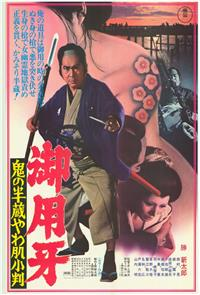 Hanzo the Razor: Who's Got the Gold? (1974) 1080p Poster