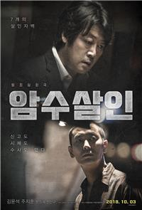 Dark Figure of Crime (2018) Poster