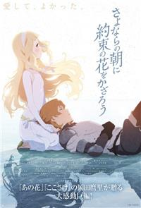 Maquia: When the Promised Flower Blooms (2018) Poster