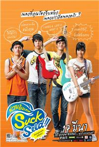 Suck Seed (2011) 1080p Poster