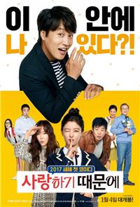 Because I Love You (2017) 1080p Poster
