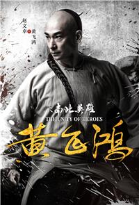 The Unity of Heroes (2018) 1080p Poster