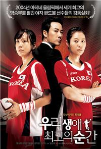 Forever the Moment (2008) 1080p Poster